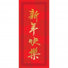 Chinese New Year Party Supplies - Money Envelopes