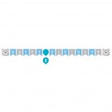 1st Birthday Bear Party Decorations - Banner Ribbon